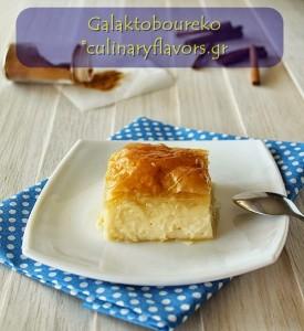 Galaktoboureko 5a